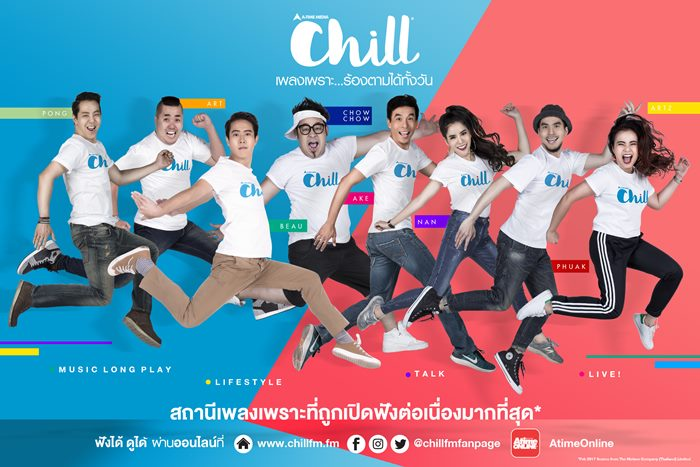 Chill Online ย้ำ! เพลงเพราะ ดัน Live Talk ตรงใจชาวโซเชียล