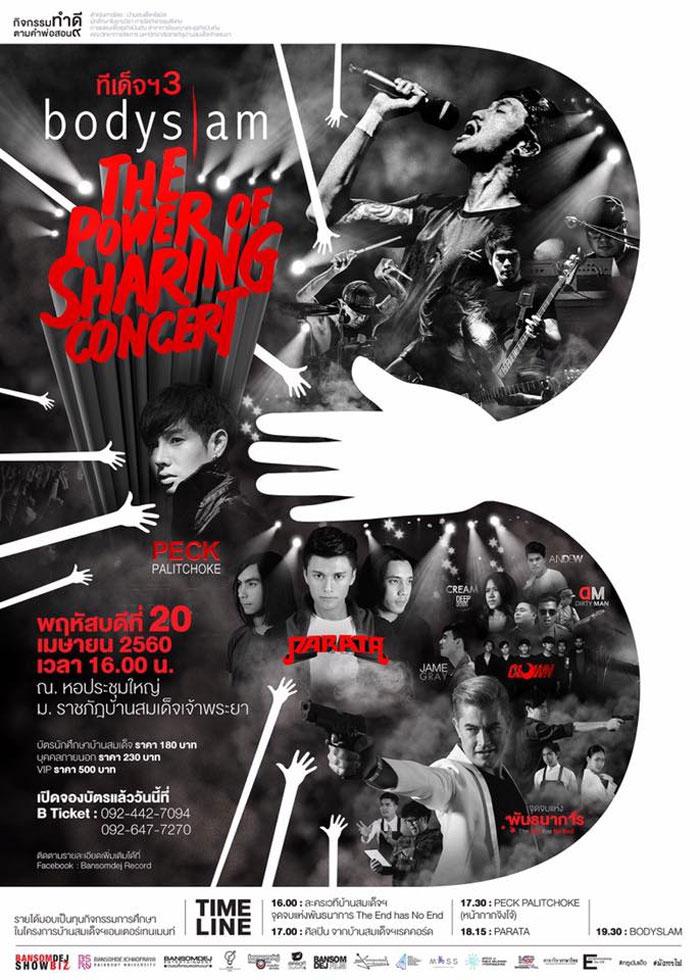 ตูน เป๊ก อ้น ชวนแชร์พลังใน ทีเด็จฯ 3 Bodyslam The Power of Sharing Concert