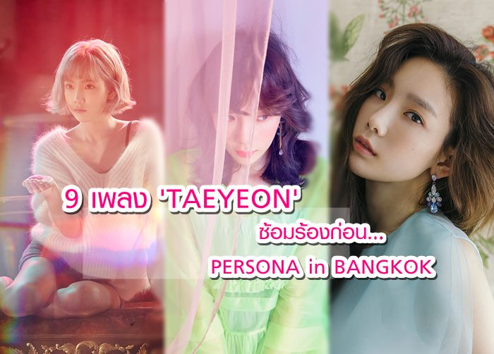 หมดภายใน 2นาที!! TAEYEON solo concert PERSONA in BANGKOK