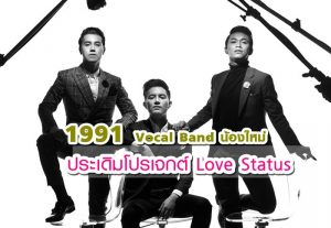 ทีเซอร์มาแล้ว! LOVE STATUS เพลงรักที่ ไม่รัก เปิดตัว 8 ศิลปิน ถ่ายทอดเพลงดี วลีเด็ด