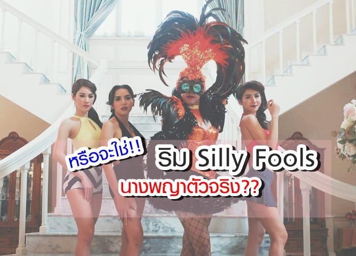 หรือจะใช่!! ความลับของ ริม กฤษณะ ใน mv ตัวล่าสุด Silly Fools จงเรียกเธอว่านางพญา