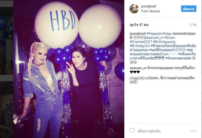 ซีแนม AF1 จัดปาร์ตี้วันเกิดสุดแซ่บ ในธีม Denim Party znambd2017