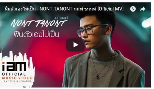 ฝืนตัวเองไม่เป็น - NONT TANONT นนท์ ธนนท์