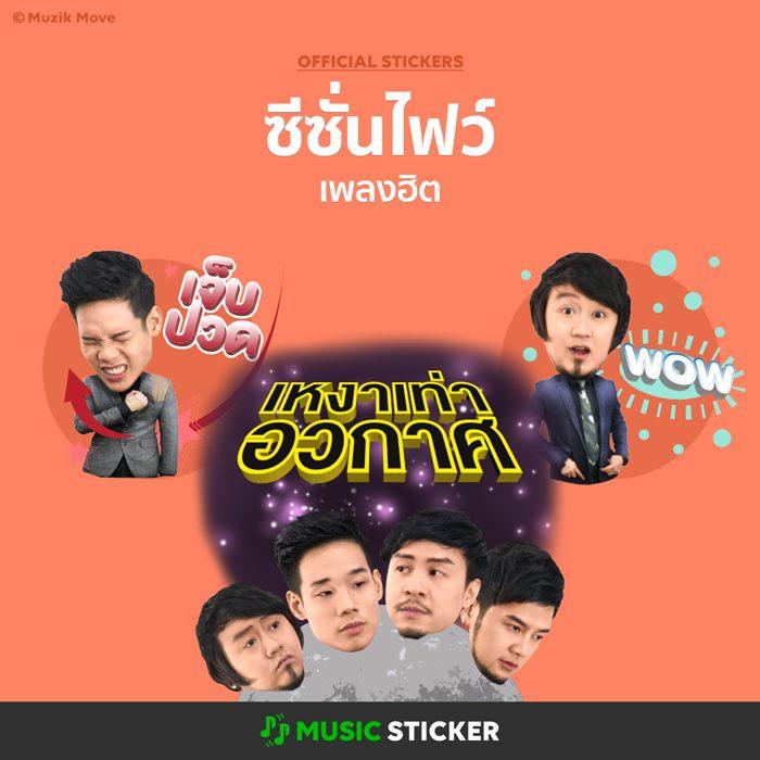 น่ารักอะไรเบอร์นั้น! ซีซั่นไฟฟ์ ผุด music sticker line วงแรกของประเทศไทย!