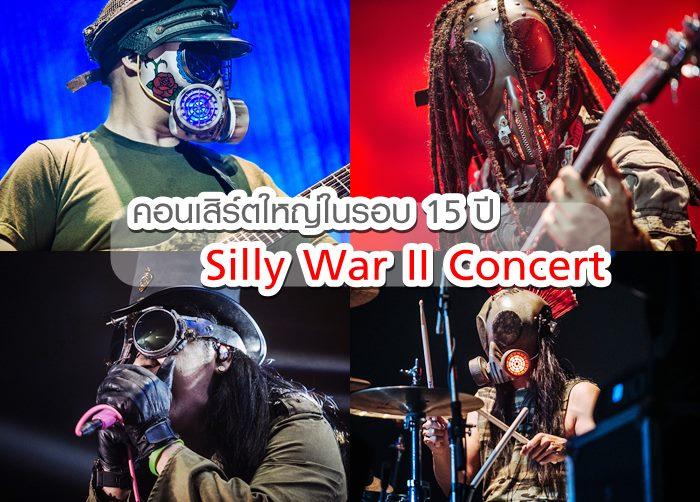 ซิลลี่ฟูลส์ จัดเต็ม Silly War II Concert คุ้มค่าการรอคอย คอนเสิร์ตใหญ่ในรอบ 15 ปี