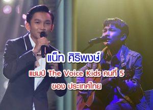 Music Talk ก้าวต่อไปของ แน็ท ศิริพงษ์ แชมป์ The Voice Kids Thailand คนที่ 5