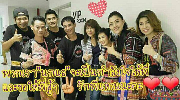 กำลังใจล้นเปี่ยม ถึง แหวน ฐิติมา! พี่น้องศิลปินทั่วไทย พร้อมใจตอบรับขึ้นคอนเสิร์ต!