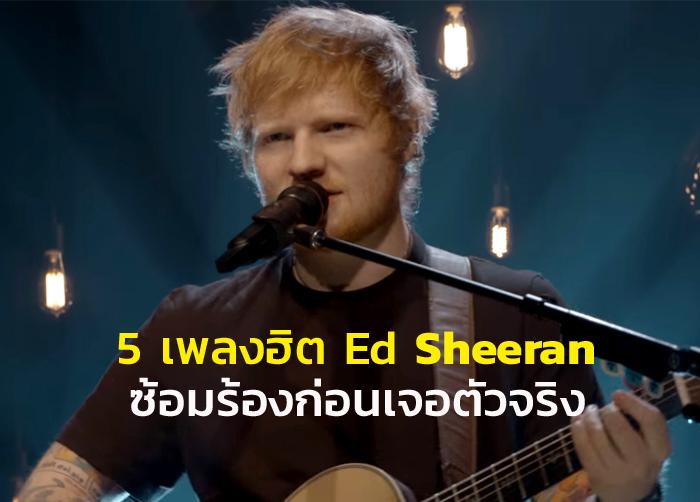 ซ้อมให้เป๊ะ กับ 5 เพลงฮิต ของ Ed Sheeran