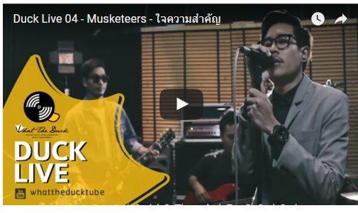 5 เพลงเด็ด Musketeers ที่ทุกคนร้องตามได้แน่นอน!