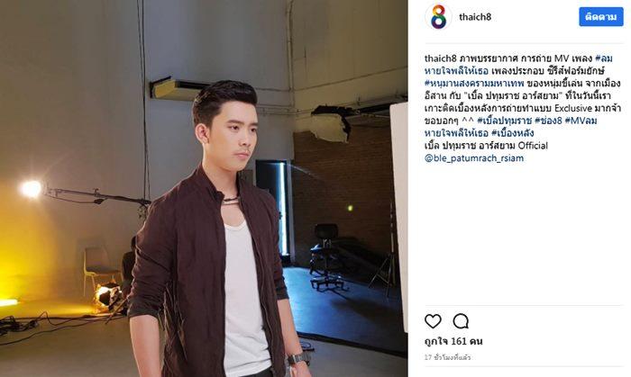 เก่ง ธชย - เบิ้ล ปทุมราช อาร์สยาม เมื่อศิลปินหัวใจไทย 2 คนมาร่วมงานกันครั้งแรก!