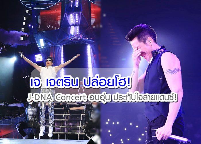 เจ เจตริน ปล่อยโฮ J-DNA Concert ขอบคุณ พี่น้องศิลปิน แฟนเพลงร้อง-เต้น เวทีสะเทือน!