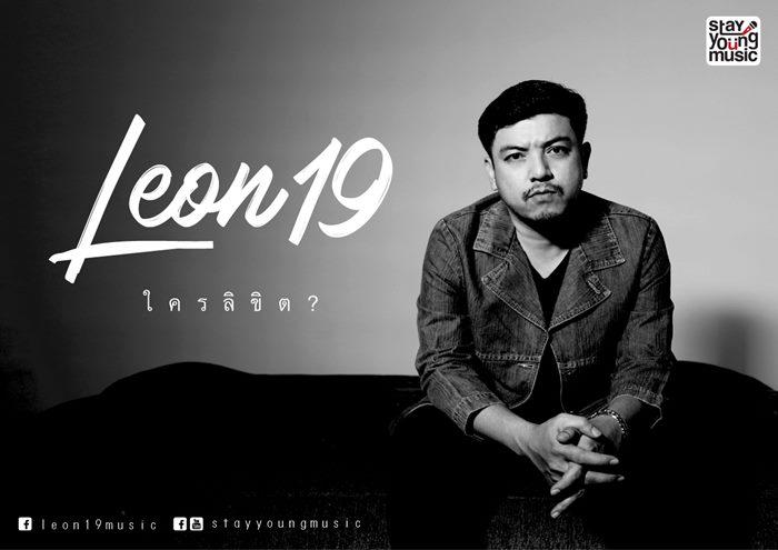 LEON19 ศิลปินน้องใหม่ค่าย Stay Young Music พร้อมซิงเกิ้ลแรก ใครลิขิต?
