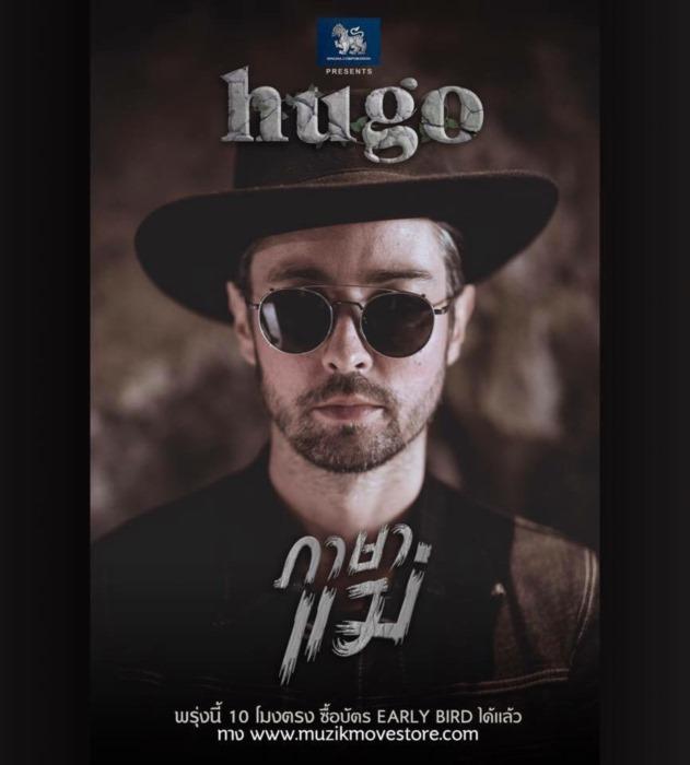 สิ้นสุดการรอคอย! Hugo ภาษาแม่ กับคอนเสิร์ตใหญ่เพลงไทยเต็มรูป แบบ จาก ฮิวโก้
