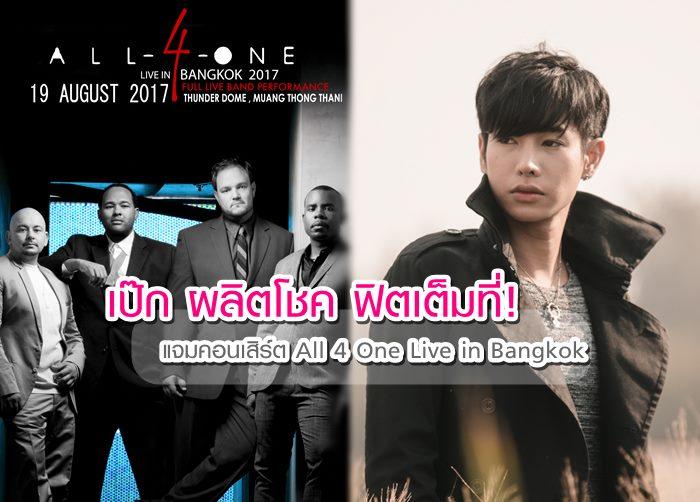 งานอินเตอร์! เป๊ก ผลิตโชค ฟิต! เตรียมแจมคอนเสิร์ต All 4 One Live in Bangkok (คลิป)