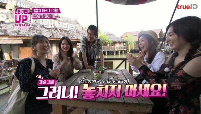 เที่ยวเต็มอิ่ม กินพุงกาง! Red Velvet LEVEL UP PROJECT สัปดาห์ที่ 3