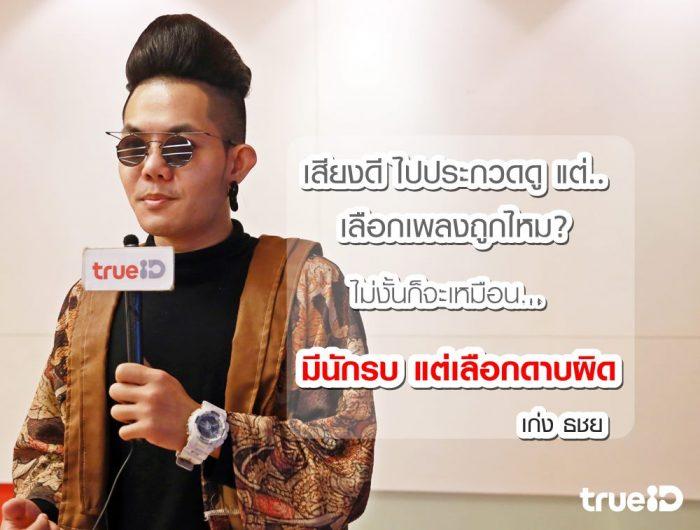 เก่ง ธชย ยินดี! ถ้าจะมีเก่ง2 เก่ง3 ช่วยกันผลักดันไทยประยุกต์ไกลระดับโลก (คลิป)