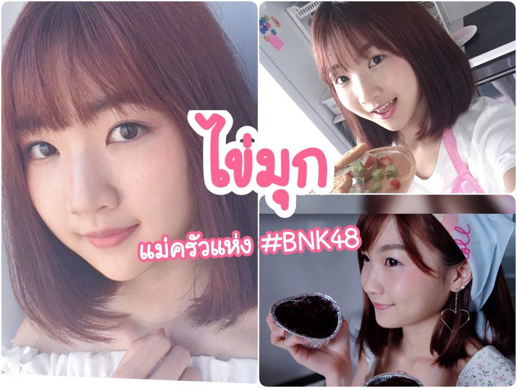 ส่องลุคใส ๆ! คุณไข่มุก BNK48 แม่ครัวสุดน่ารักประจำวง