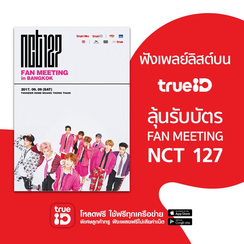SM True จัดให้! แฟนมีตติ้งครั้งแรกในไทย NCT 127 FAN MEETING in BANGKOK
