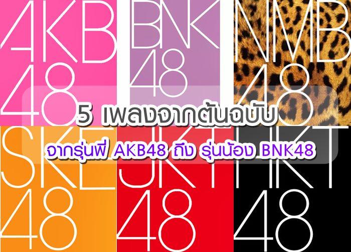 5 เพลงจากต้นฉบับ จากรุ่นพี่ AKB48 ถึง รุ่นน้อง BNK48