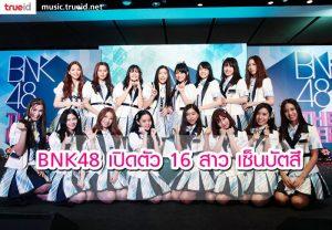 ถึงเวลาต้องเลือก! คิตแคต BNK48 ประกาศแกรต จบการศึกษาจาก BNK48