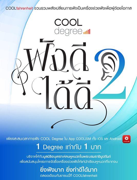 คูลฟาเรนไฮต์ ชวนทำความดี กับกิจกรรม ฟังดีได้ดี 2 เปลี่ยนการฟัง เป็นเครื่องช่วยฟังเพื่อผู้ด้อยโอกาส