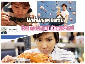 9 นักร้องไทย สายฮา บ้าพลัง ร้องก็ดี เต้นก็ได้