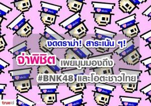 อยากให้อ่าน! อ.เจษฎา กับมุมมองต่อกลุ่มไอดอล BNK48 และความในใจถึงกลุ่มโอตะ