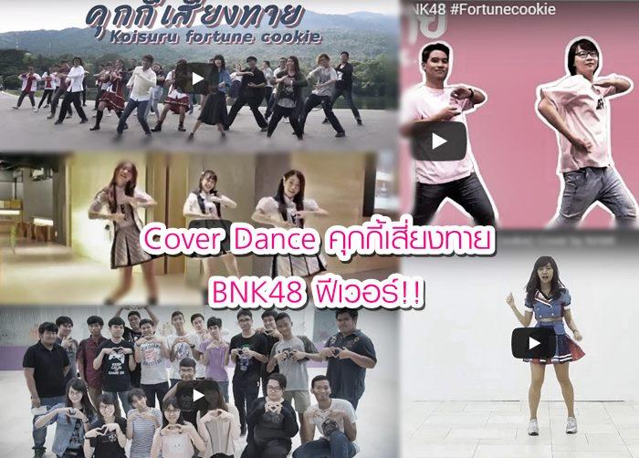 ดูเพลิน เกินห้ามใจ! Cover Dance คุกกี้เสี่ยงทาย ของสาว ๆ BNK48 ฟีเวอร์ ในหลายเวอร์ชั่น!