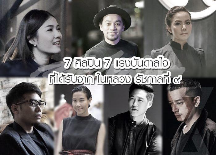 7 ศิลปินไทย 7 แรงบันดาลใจ ที่ได้รับจาก ในหลวง รัชกาลที่ ๙