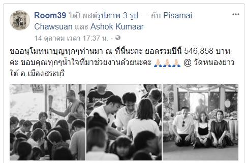 9 นักร้องไทย เดินสายไหว้พระ ปฏิบัตธรรม เพื่อถวายความอาลัย