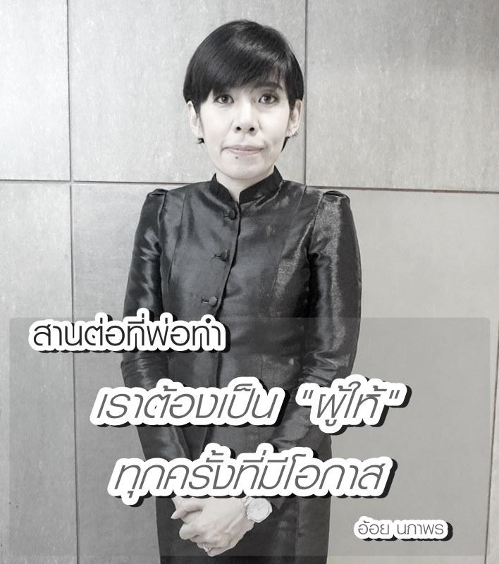 5 ดีเจ ตั้งปณิธาน สานต่อสิ่งที่พ่อทำ ส่งต่อกำลังใจถึงคนไทยทั้งประเทศ