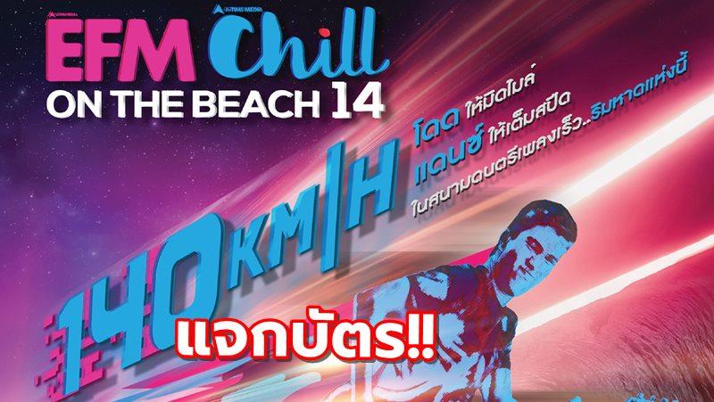 แจกบัตร!!มหกรรมดนตรีริมทะเล EFM Chill On The Beach # 14