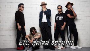 ฝัง(ใน)ใจ - ETC. [Official Music Video]
