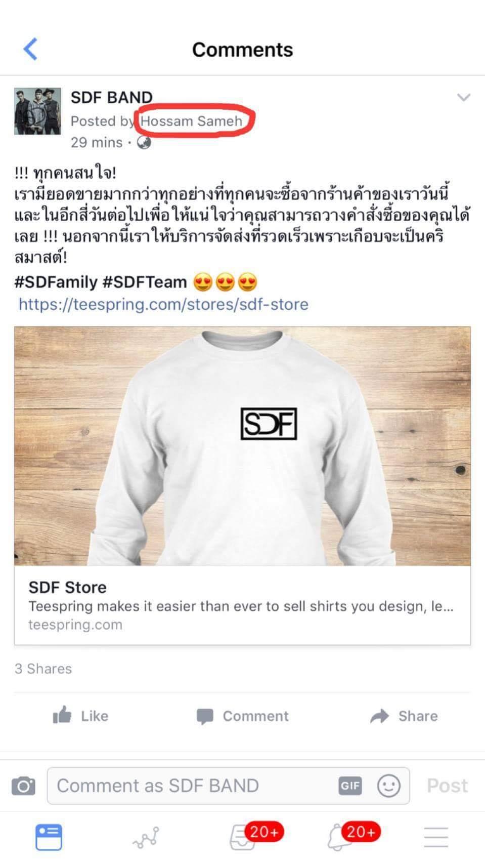 ยิ่งกว่าแฮค!! วง SDF โดนขโมยโลโก้วง ฝากเตือน อย่าหลงเชื่อมิจฉาชีพ