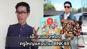 BNK48 พบสื่อ! ล่าสุดแจกความสดใสชาว เอไทม์ฯ