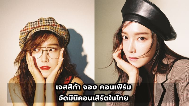 เจสสิก้า จอง คอนเฟิร์มจัดมินิคอนเสิร์ตในไทย ล็อคคิวให้พร้อม 27 มกราคมนี้ พบกันแน่นอน!