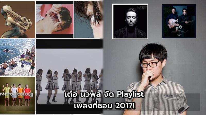 11 บทเพลงที่ชอบ 2017 ของ เต๋อ นวพล เลือกจากเพลงที่ฟังเกิน20รอบ!