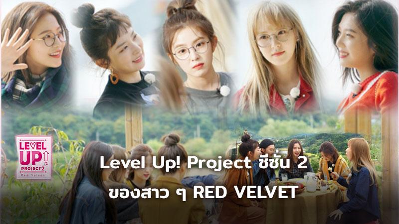 เตรียมตัวให้พร้อม Level Up! Project ซีซั่น 2 สาว ๆ Red Velvet กลับมาสร้างรอยยิ้มอีกครั้ง