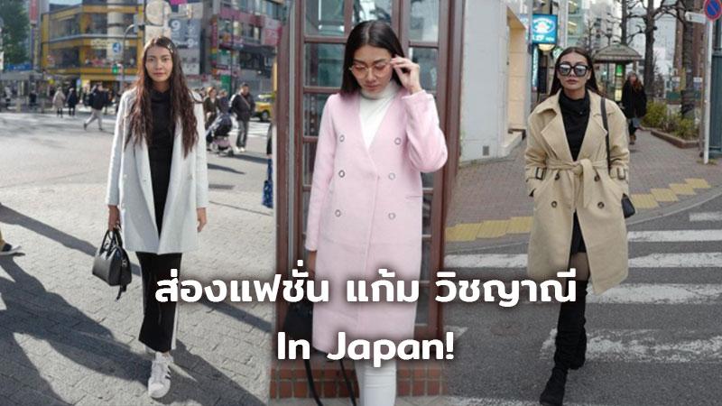 ส่องแฟชั่น แก้ม วิชญาณี In Japan! ทุกที่คือ รันเวย์!