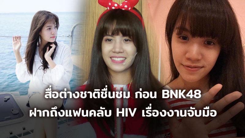 สื่อต่างชาติชื่นชม ก่อน BNK48 เป็นตัวแทนวง พูดถึงแฟนคลับ HIV ที่จะมางานจับมือ