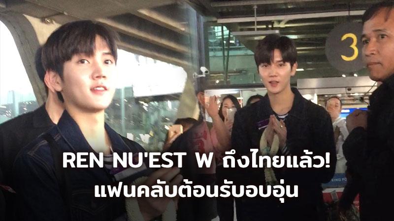 REN วง NU'EST W ถึงไทยแล้ว! แฟนคลับต้อนรับอบอุ่น