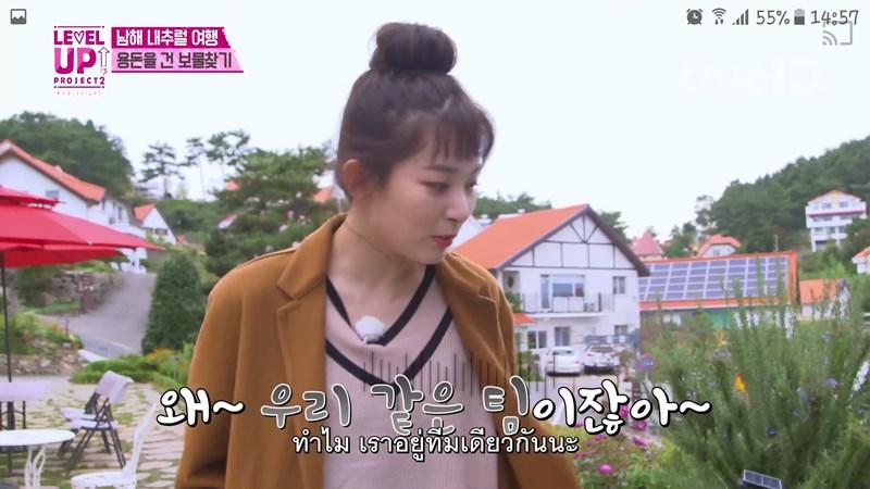 ล่าสมบัติกัน! ไฮไลต์! Red Velvet Level Up Project สัปดาห์ที่ 3
