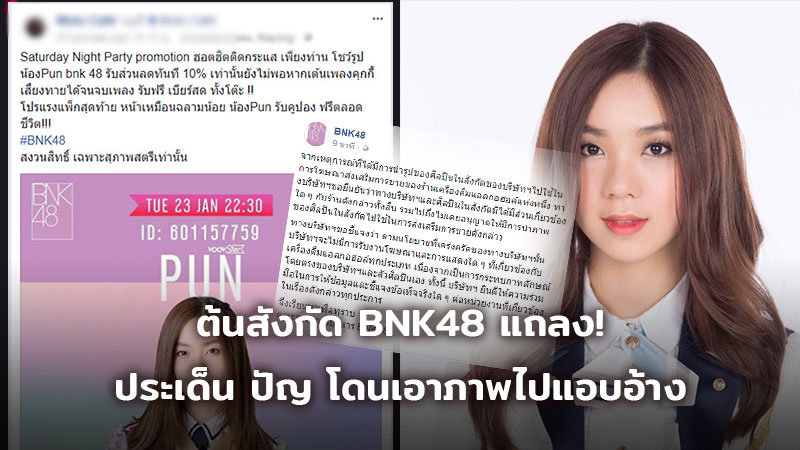 ต้นสังกัด BNK48 แถลง! ประเด็น น้องปัญ BNK48 โดนเพจเอาไปหากิน