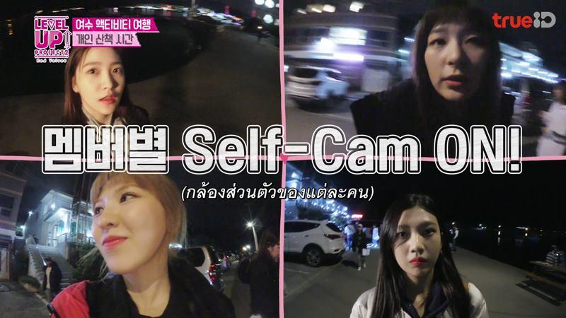 Rich Girl! นั่งรถหรู ล่องเรือ ตกปลา! ไฮไลต์! Red Velvet Level Up Project สัปดาห์ที่ 5