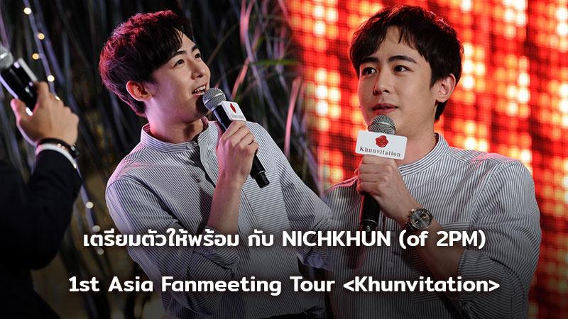 เตรียมตัวให้พร้อมฮอตเทส! งาน NICHKHUN of 2PM 1st Asia Fanmeeting Tour Khunvitation in Bangkok