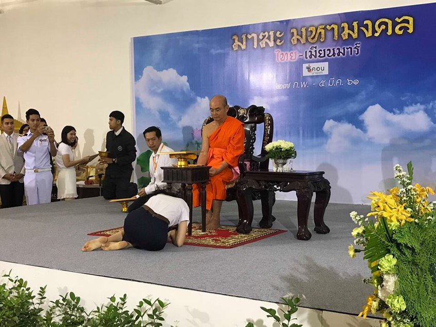 เฌอปราง BNK48 เข้ารับประกาศเกียรติคุณ ทูตพระพุทธศาสนา วันมาฆบูชา ปี 2561 ตัวอย่างที่ดีของเยาวชนคนรุ่นใหม่