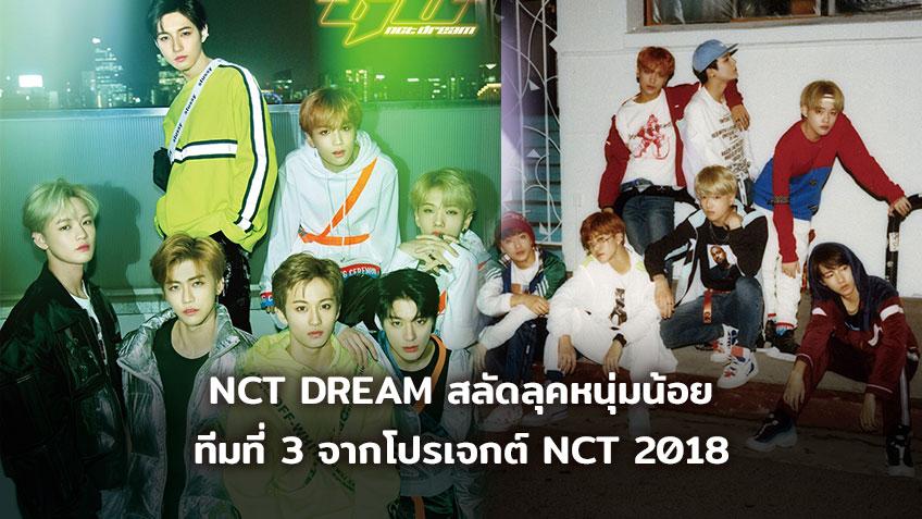 NCT DREAM สลัดลุคหนุ่มน้อย โชว์ลุคใหม่สุดเท่ ในเพลง GO ประกาศตัวเป็นทีมที่ 3 จากโปรเจกต์ NCT 2018