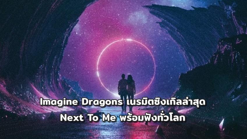 แฟนเพลงอย่ารอช้า!! Imagine Dragons เนรมิตซิงเกิลล่าสุด Next To Me พร้อมฟังทั่วโลก
