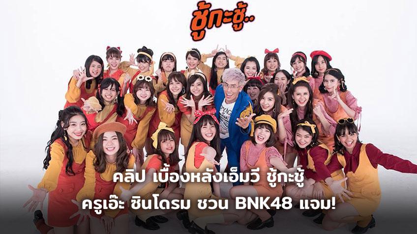 คลิปเบื้องหลังสุดฟิน! ครูเอ๊ะ ชวน 26 สาว BNK48 ร่วมแจมเอ็มวี ชู้กะชู้ โปรเจกต์เดี่ยว Aeh Syndrome