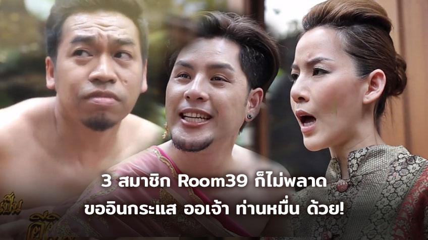 Room39 ก็ไม่พลาด! ขออินกระแส ออเจ้า ท่านหมื่น กับเขาด้วย! แอ็คติ้งแรง!